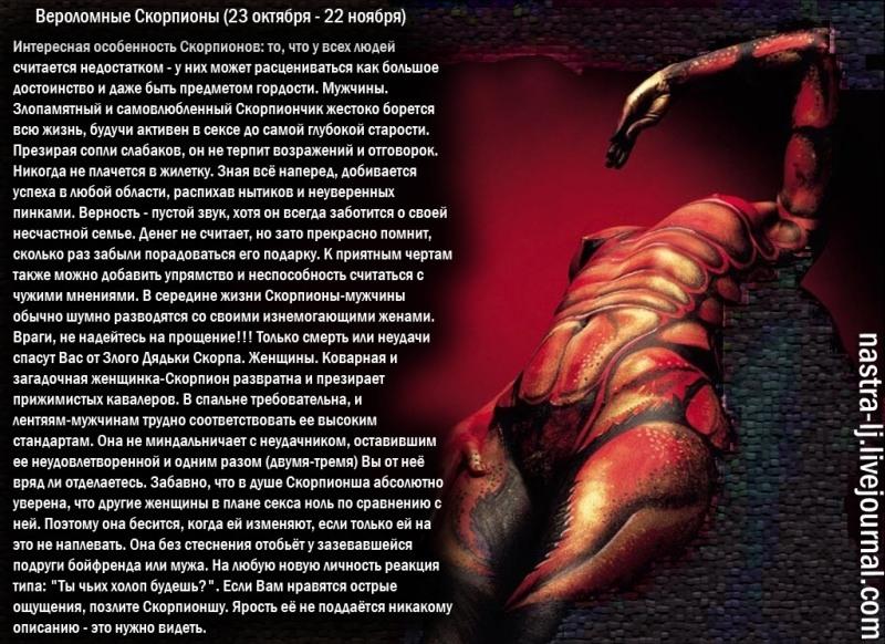 Мужчина скорпион возвращается к женщине скорпион после интимных отношений