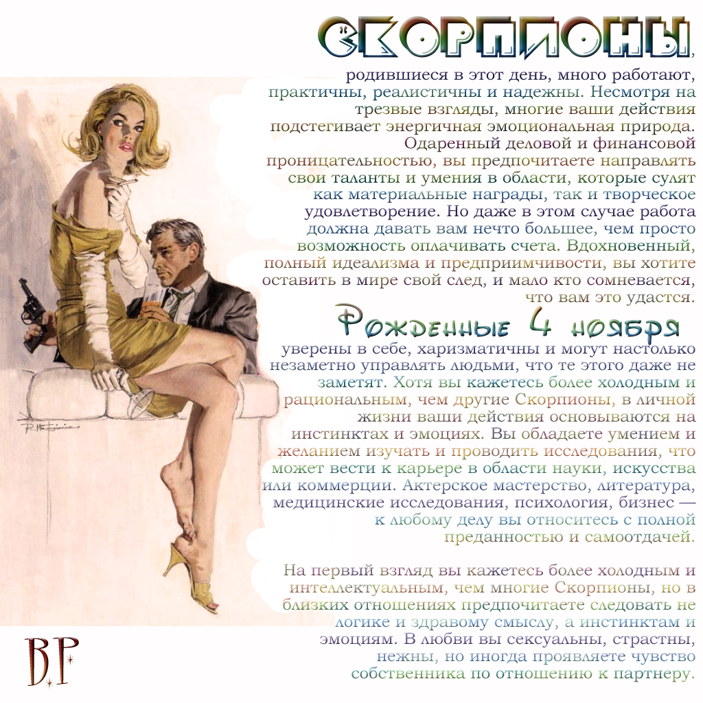 женщина скорпион сексуальный гороскоп