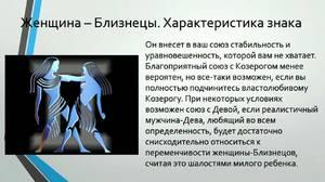Любовь знака Зодиака Близнецы.