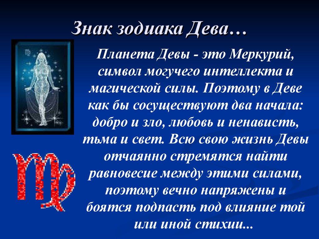 Гороскоп красоты для дев на 10 января напишите поэму в честь интересного вам человека.