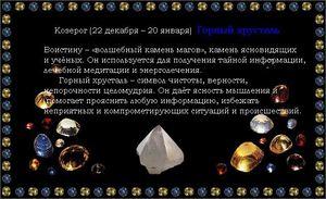 Козерог какие камни подходят