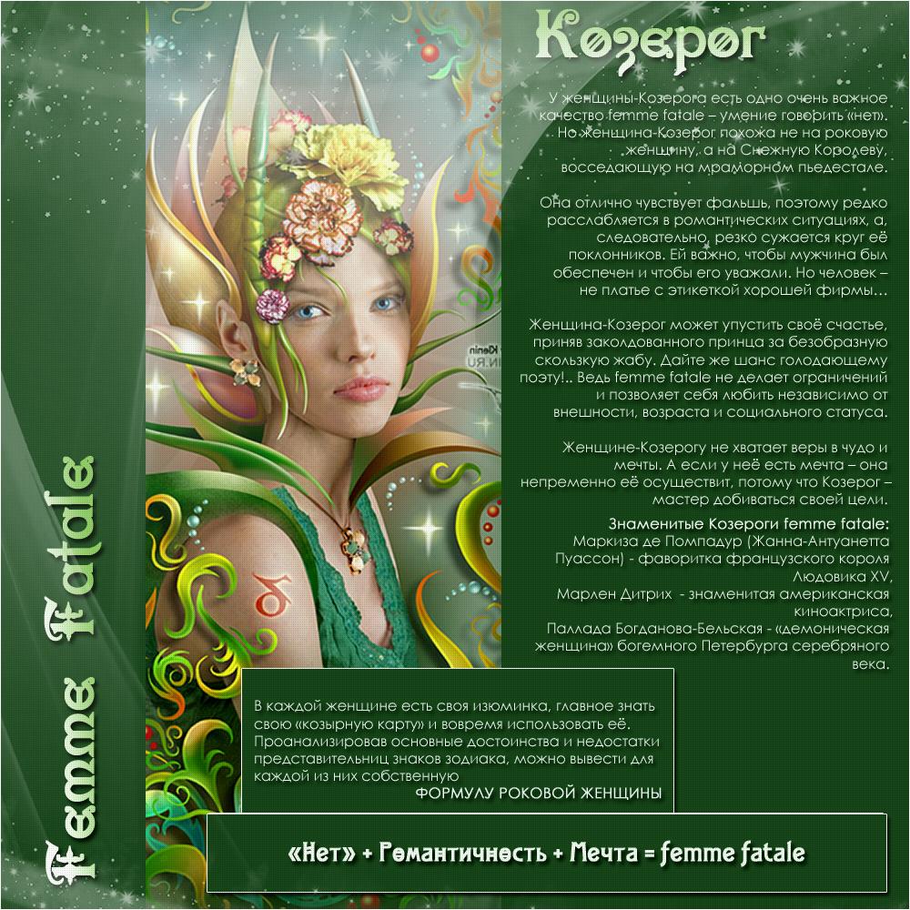 Козерог-женщина: гороскоп, характеристика знака, совместимость и талисманы.