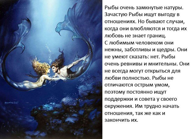 Люди, родившиеся в период с по , относятся к знаку рыб.