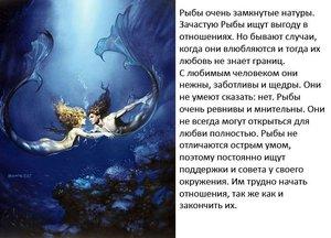 Какие мужчины рыбы по характеру