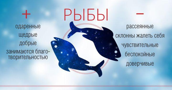 Дар нептуна, символического управителя этого знака, — это дар любить бескорыстно, по-настоящему.