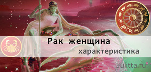 Характер рака женщины